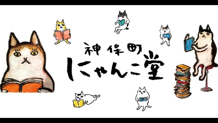 ねこ本の聖地、東京・神保町の猫専門書店~神保町にゃんこ堂