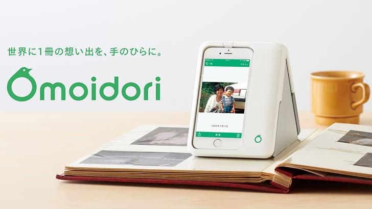 Omoidori(おもいどり)で紙の写真をデジタル化