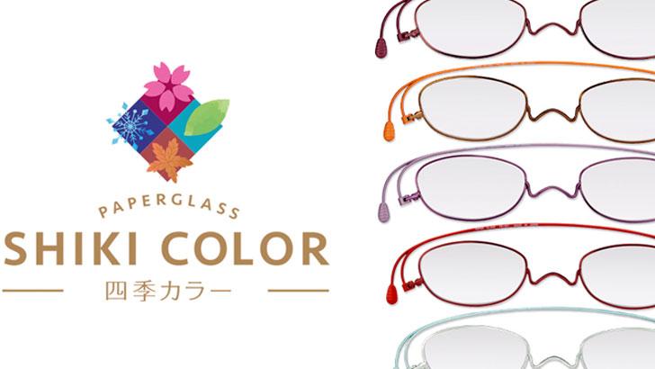 今どきなリーディンググラス…薄さ2mmのペーパーグラス(鯖江)