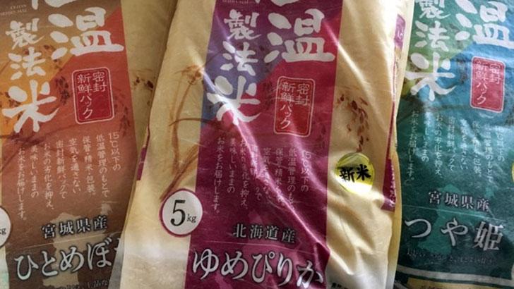 低温製法で閉じ込めた新米(つや姫、ひとめぼれ、ゆめぴりか)食べ比べ