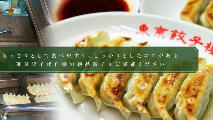 肉と野菜の旨味が濃縮!行列ができる人気店「東京餃子楼」