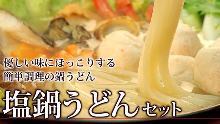 亀城庵の讃岐うどんを使った贅沢な塩味うどんすき