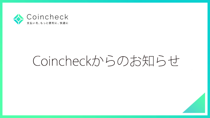 Coincheck仮想通貨交換業者登録に関するお知らせ