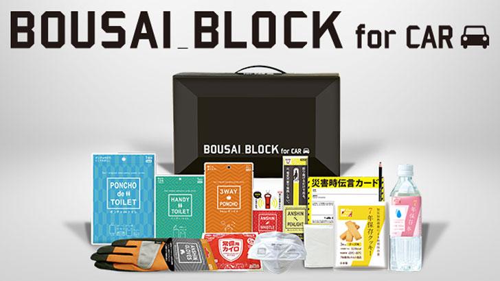 ドライブ中の安全を守る「BOUSAI BLOCK/ボウサイブロック」