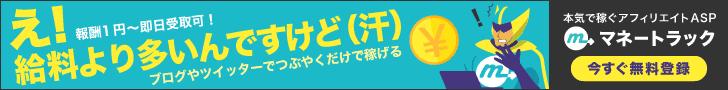 マネートラック・アフィリエイター登録