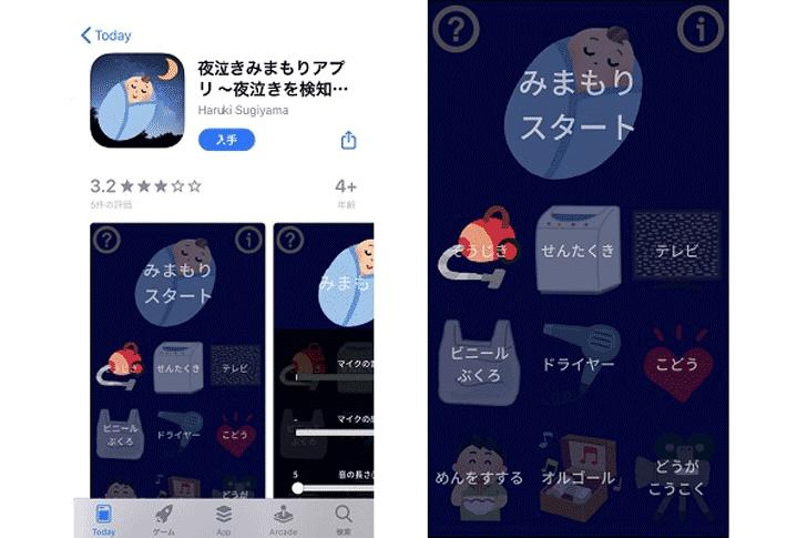 夜泣きみまもりアプリ