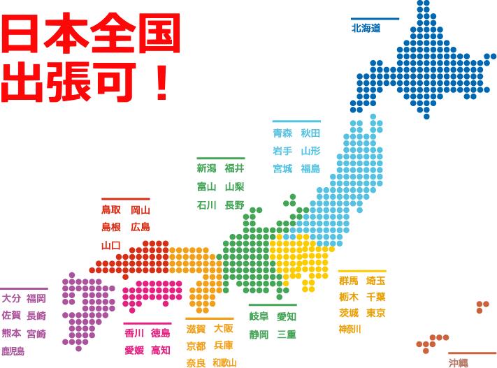 日本全国出張可!