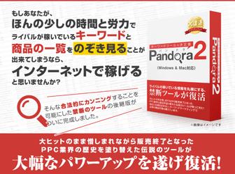 キーワードツールの決定版!Pandora2「買い切り版」